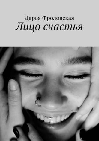 Дарья Фроловская, Лицо счастья