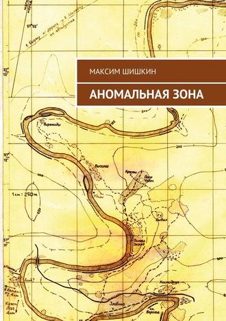 Максим Шишкин, Аномальнаязона
