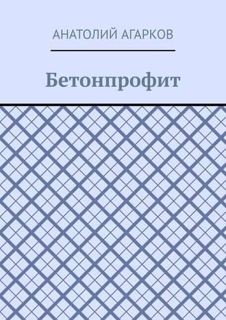Анатолий Агарков, Бетонпрофит