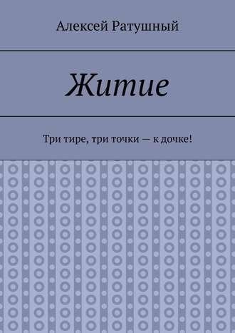 Алексей Ратушный, Житие. Три тире, три точки– кдочке!