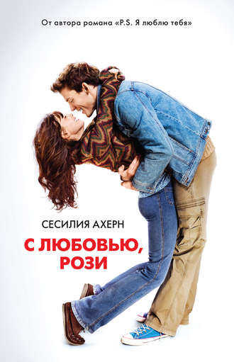 Сесилия Ахерн, С любовью, Рози