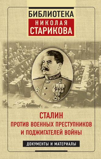 Николай Стариков, Сталин против военных преступников и поджигателей войны