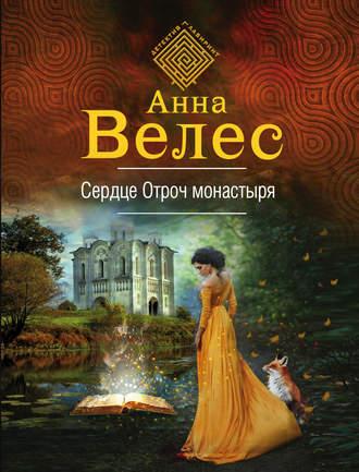 Анна Велес, Сердце Отроч монастыря