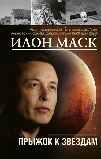 Алексей Шорохов, Илон Маск: прыжок к звездам
