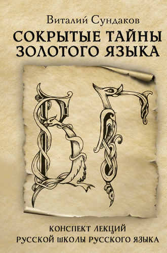 Виталий Сундаков, Сокрытые тайны золотого языка