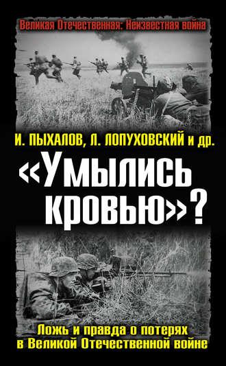 Виктор Земсков, Игорь Пыхалов, «Умылись кровью»? Ложь и правда о потерях в Великой Отечественной войне