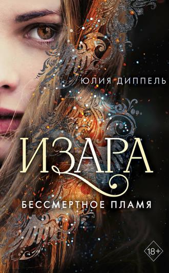 Юлия Диппель, Бессмертное пламя