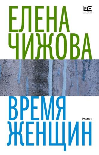 Елена Чижова, Время женщин