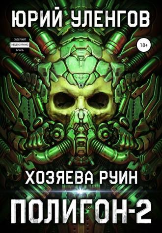 Юрий Уленгов, Полигон-2. Хозяева руин