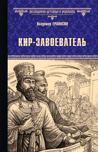 Владимир Ераносян, Кир-завоеватель