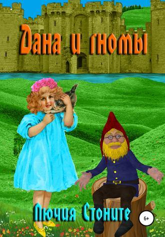 Лючия Стоните, Дана и гномы
