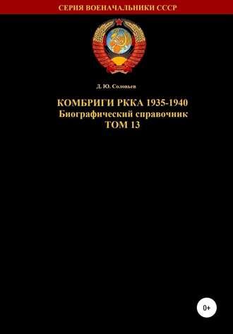 Денис Соловьев, Комбриги РККА 1935-1940. Том 13