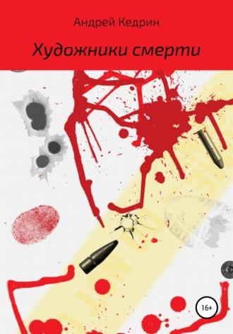 Андрей Кедрин, Художники смерти