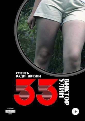 Виктор Улин, 33