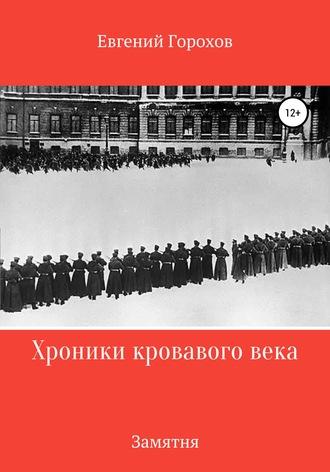 Евгений Горохов, Хроника кровавого века: Замятня