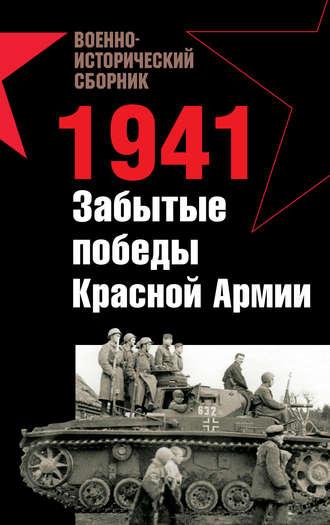 Мирослав Морозов, Владислав Гончаров, 1941. Забытые победы Красной Армии (сборник)