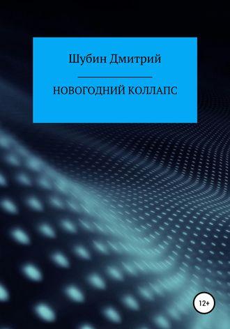 Дмитрий Шубин, Новогодний коллапс