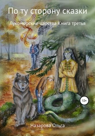 Ольга Назарова, По ту сторону сказки. Лукоморские царства