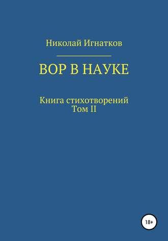 Николай Игнатков, Вор в науке