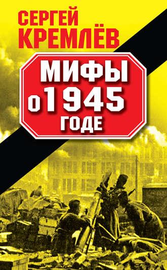 Сергей Кремлев, Мифы о 1945 годе