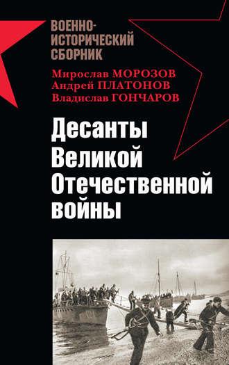 Мирослав Морозов, Владислав Гончаров, Десанты Великой Отечественной войны (сборник)