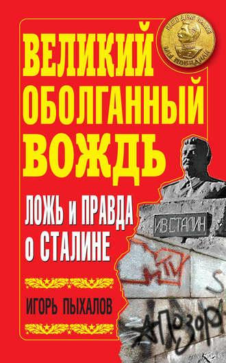 Игорь Пыхалов, Великий оболганный Вождь. Ложь и правда о Сталине