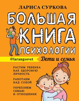 Лариса Суркова, Большая книга психологии: дети и семья