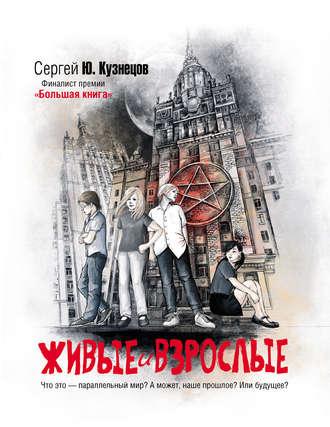 Сергей Кузнецов, Живые и взрослые