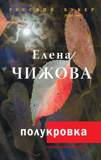 Елена Чижова, Полукровка