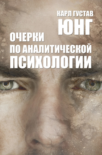 Карл Юнг, Очерки по аналитической психологии