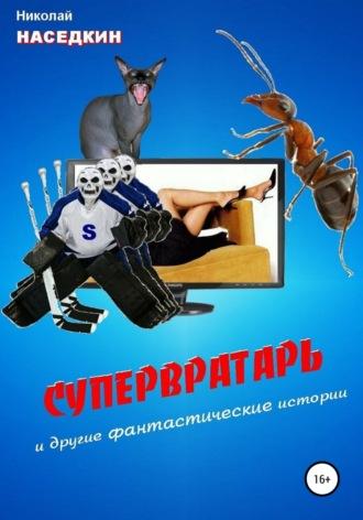 Николай Наседкин, Супервратарь и другие фантастические истории