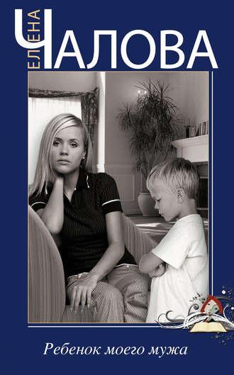 Елена Чалова, Ребенок моего мужа (сборник)