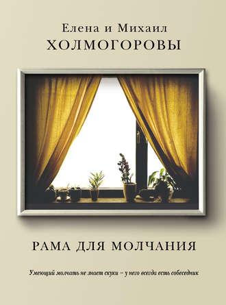 Михаил Холмогоров, Елена Холмогорова, Рама для молчания