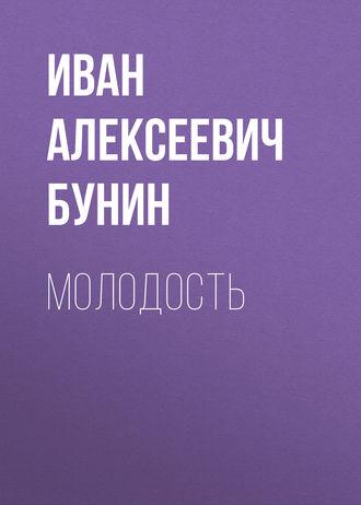 Иван Бунин, Молодость