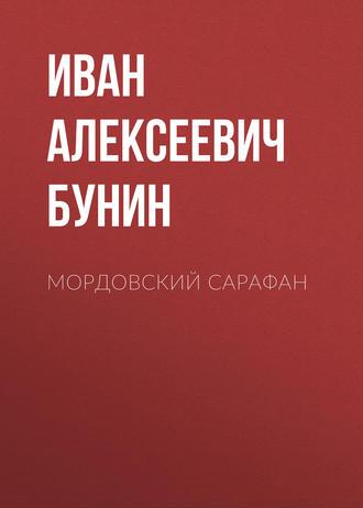Иван Бунин, Мордовский сарафан
