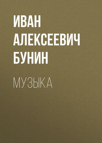 Иван Бунин, Музыка