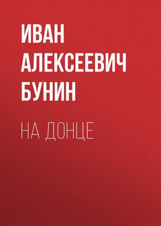 Иван Бунин, На Донце