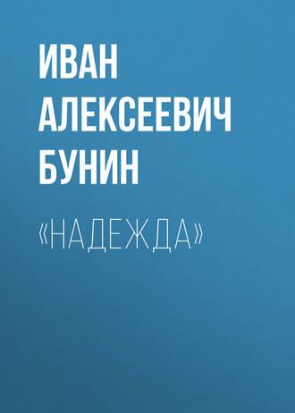 Иван Бунин, «Надежда»