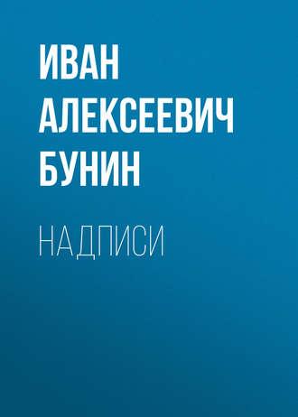 Иван Бунин, Надписи