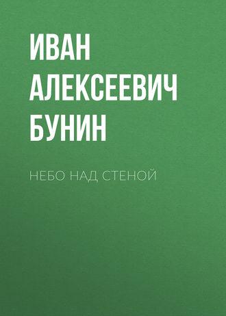 Иван Бунин, Небо над стеной