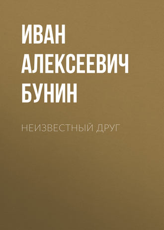Иван Бунин, Неизвестный друг