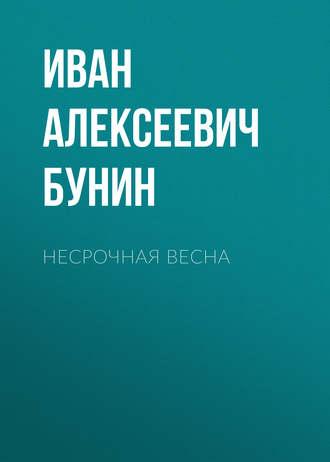 Иван Бунин, Несрочная весна