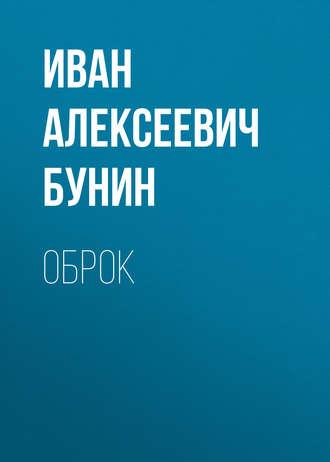 Иван Бунин, Оброк