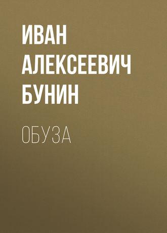 Иван Бунин, Обуза
