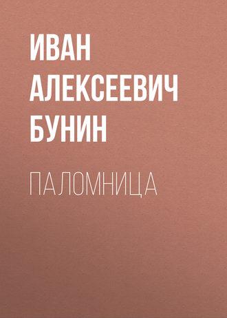Иван Бунин, Паломница