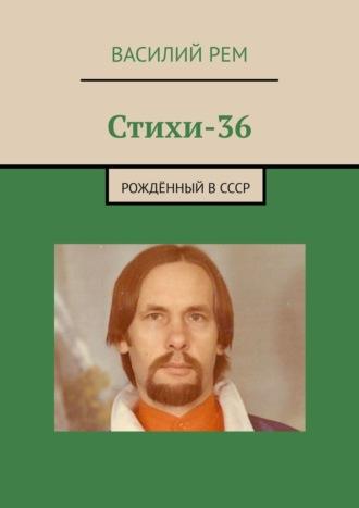 Василий Рем, Стихи-36. Рождённый вСССР