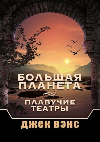 Джек Вэнс, Большая Планета. Плавучие театры