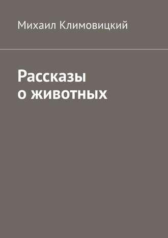 Михаил Климовицкий, Рассказы оживотных
