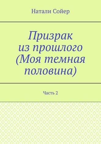 Натали Сойер, Призрак изпрошлого (Моя темная половина). Часть2