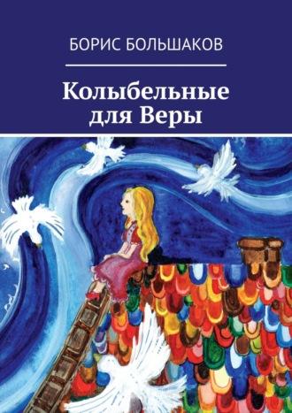 Борис Большаков, Колыбельные дляВеры